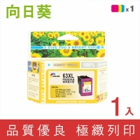 【Sunflower 向日葵】彩色高容量環保墨水匣(for HP NO.63XL F6U63AA)