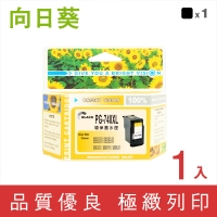 【Sunflower 嚮日葵】黑色高容量環保墨水匣(for Canon PG-740XL)