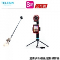 TELESIN GP- MNP -090-H 自拍棒 M款 GoPro HERO 6 《分期0利率》