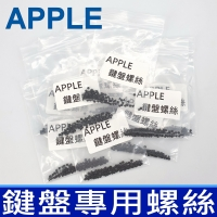 現貨 APPLE MacBook A1369 A1466 A1278 A1286 A1297 A1398 A1425 A1502 A1706 A1707 A1534 鍵盤 專用螺絲