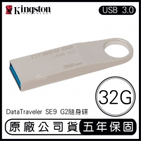 KINGSTON 金士頓 32G DataTraveler SE9 G2 3.0 隨身碟(32G)