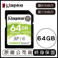 金士頓 Kingston Canvas Select 64G SD 記憶卡(讀80MB 寫10MB 64GB SDS)