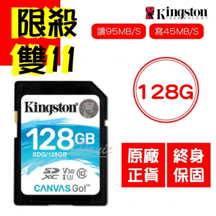 金士頓 Kingston Canvas GO 128G SD V30 記憶卡(讀90MB 寫45MB 128GB SDG)