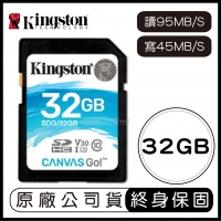 金士頓 Kingston Canvas GO 32G SD V30 記憶卡(讀90MB 寫45MB 32GB SDG)