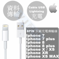 【Apple】iPhoneXR iPhone XS iPhone X iphone XR Max /8/7(Plus) 原廠傳輸線充電線 Lightning 8Pin UBS <新版>