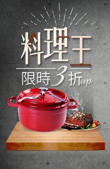 名品好鍋5折up