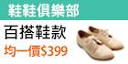 PAPORA秋冬美鞋