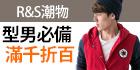 R&S潮物-全店滿千現折111