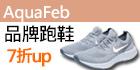 AquaFeb 運動鞋包服飾