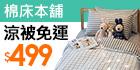 棉床超暖抗寒小羊被$549