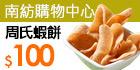 日本熱銷泡麵