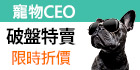 寵物CEO