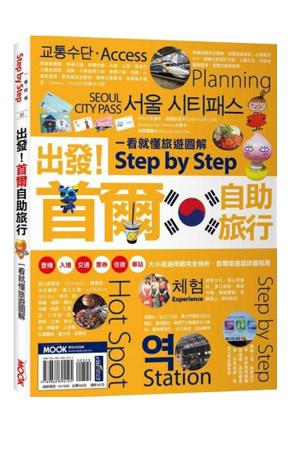 【出發!首爾自助旅行】一看就懂旅遊圖解