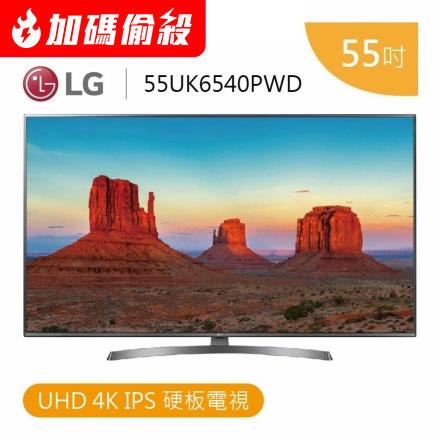 【加碼點數11倍】LG55吋廣角4K智慧連網電視