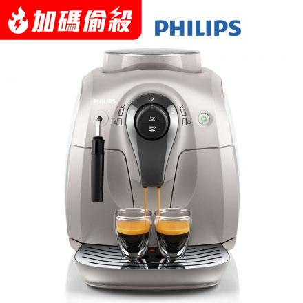 【加碼點數11倍】飛利浦全自動義式咖啡機