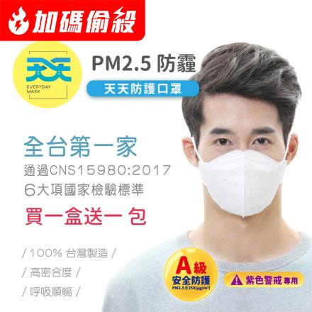 【買1送1★點數11倍】PM2.5防霾口罩-A級防護