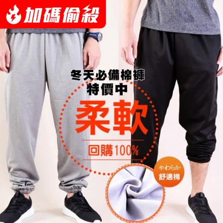 【CS SHOP】親膚內刷毛棉褲