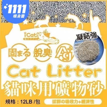 寵喵樂嚴選細球貓砂12磅