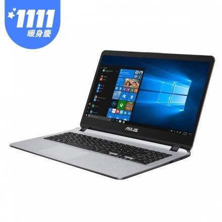 華碩 X507UB 15.6吋筆電