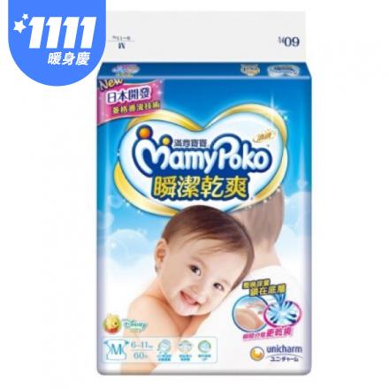 滿意寶寶 瞬潔乾爽紙尿褲